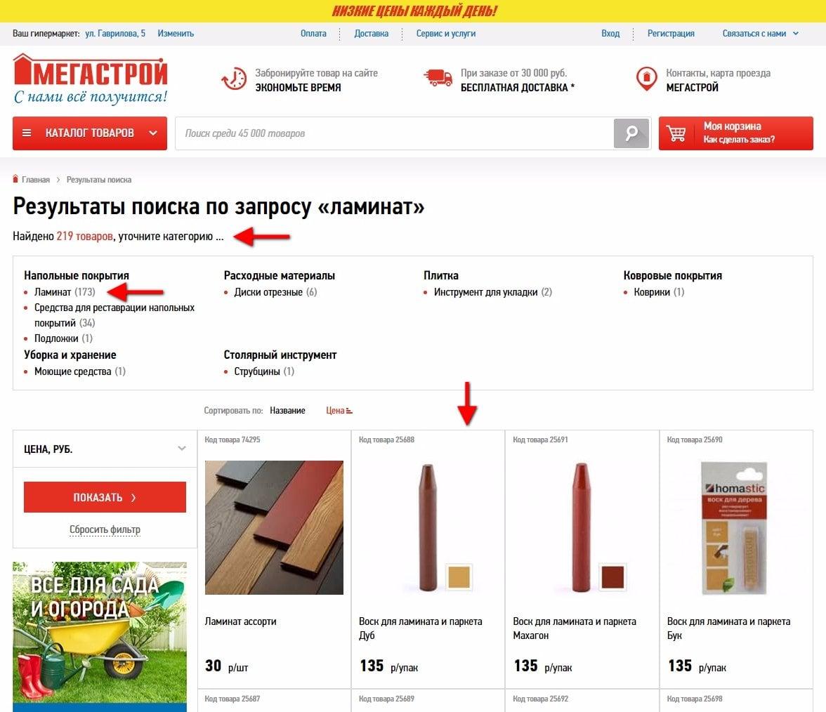 Как сделать заказ на товар в интернет магазине обучающее видео как сделать свой сайт